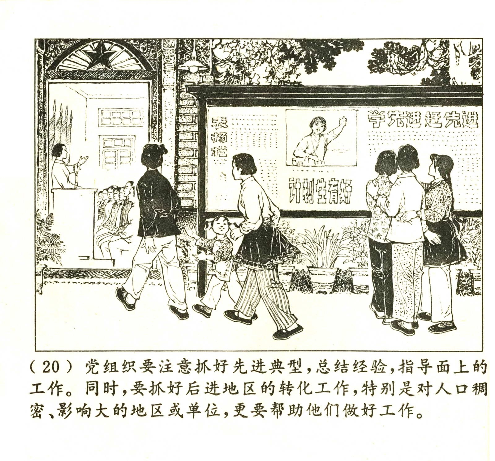 怀旧连宣传画册-计划生育好(1978年)