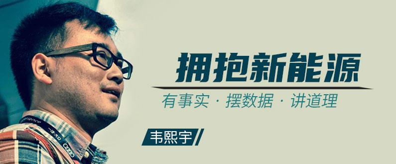 一周新能源:中国品牌终于要改变世界了?