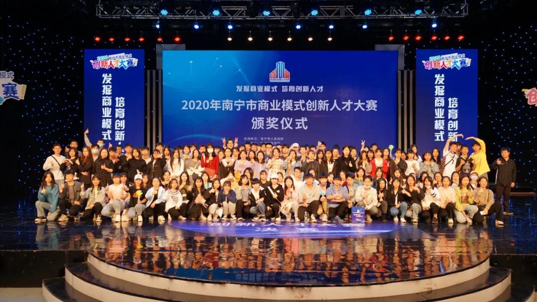 2020年南宁市商业模式创新人才大赛圆满落幕