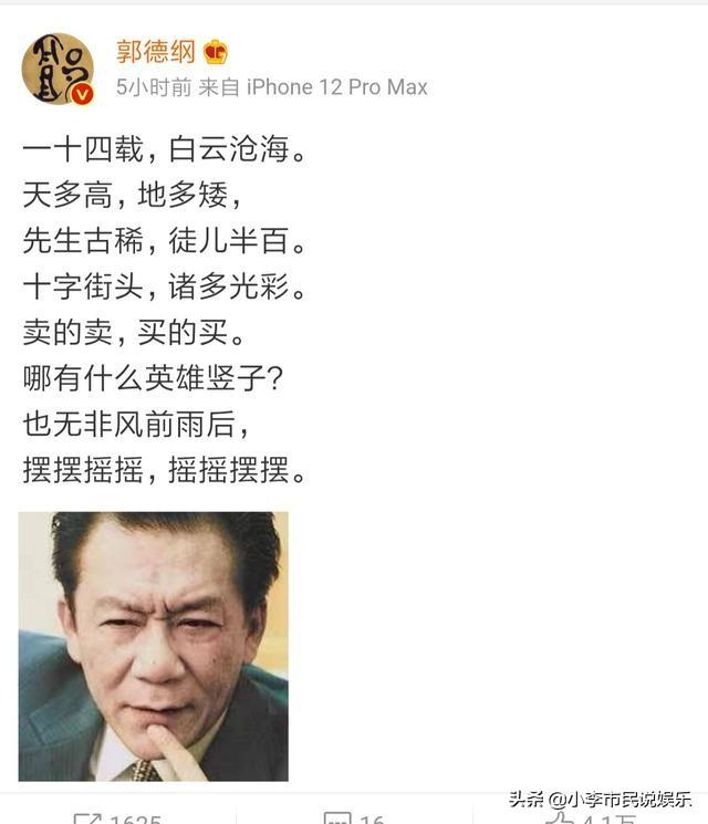 郭德纲连续14年发文悼念恩师,有人还记得他没参加师父的下葬仪式