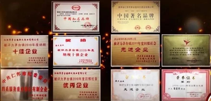 郑大师酒品牌的渊源与历史故事插图10