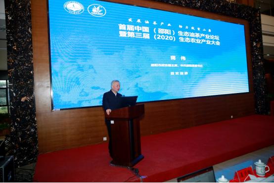 第三届中国生态农业产业大会暨中国邵阳生态油茶产业论坛成功举办