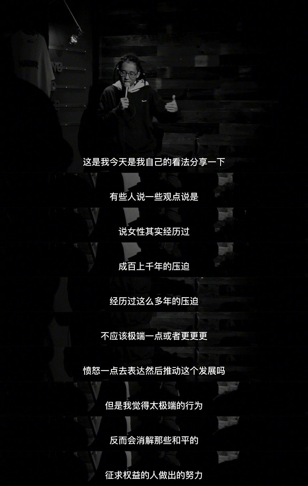池子回应评论杨笠,表演煽动性大于消解性,自称不喜欢制造对立