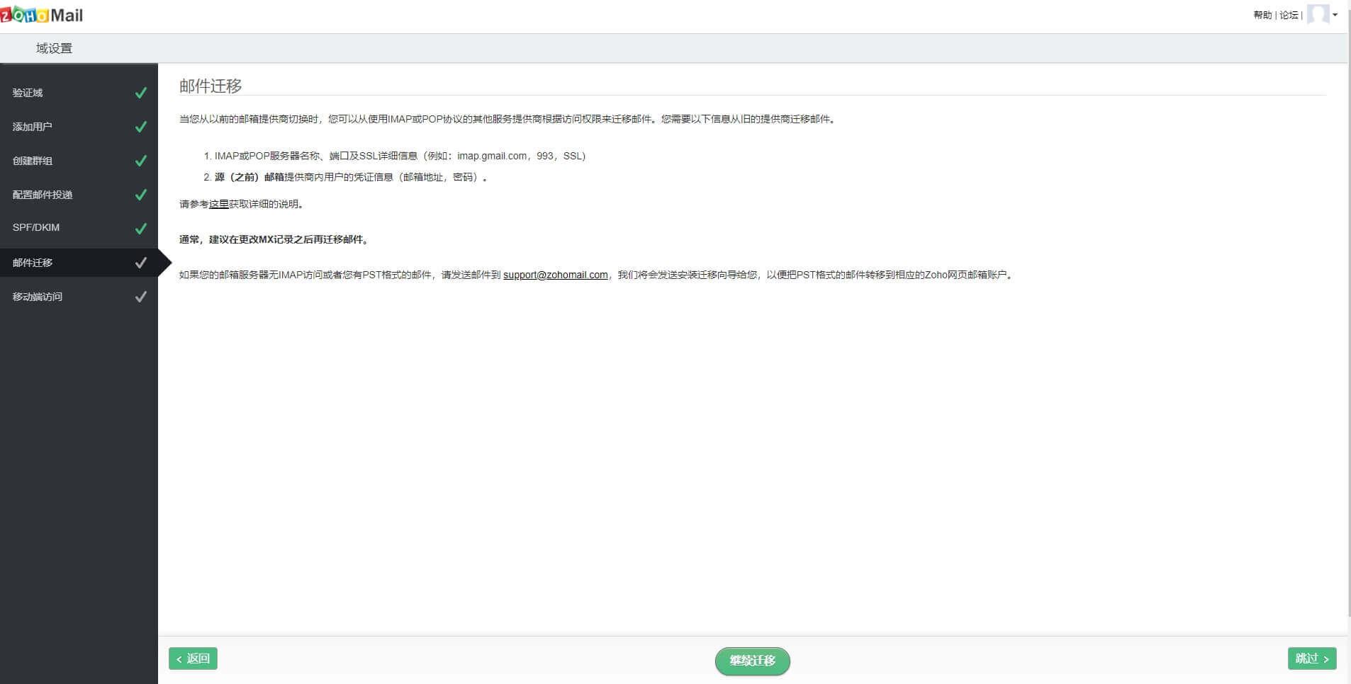 ZOHO免费企业域名邮箱注册教程「外贸SOHO必备」