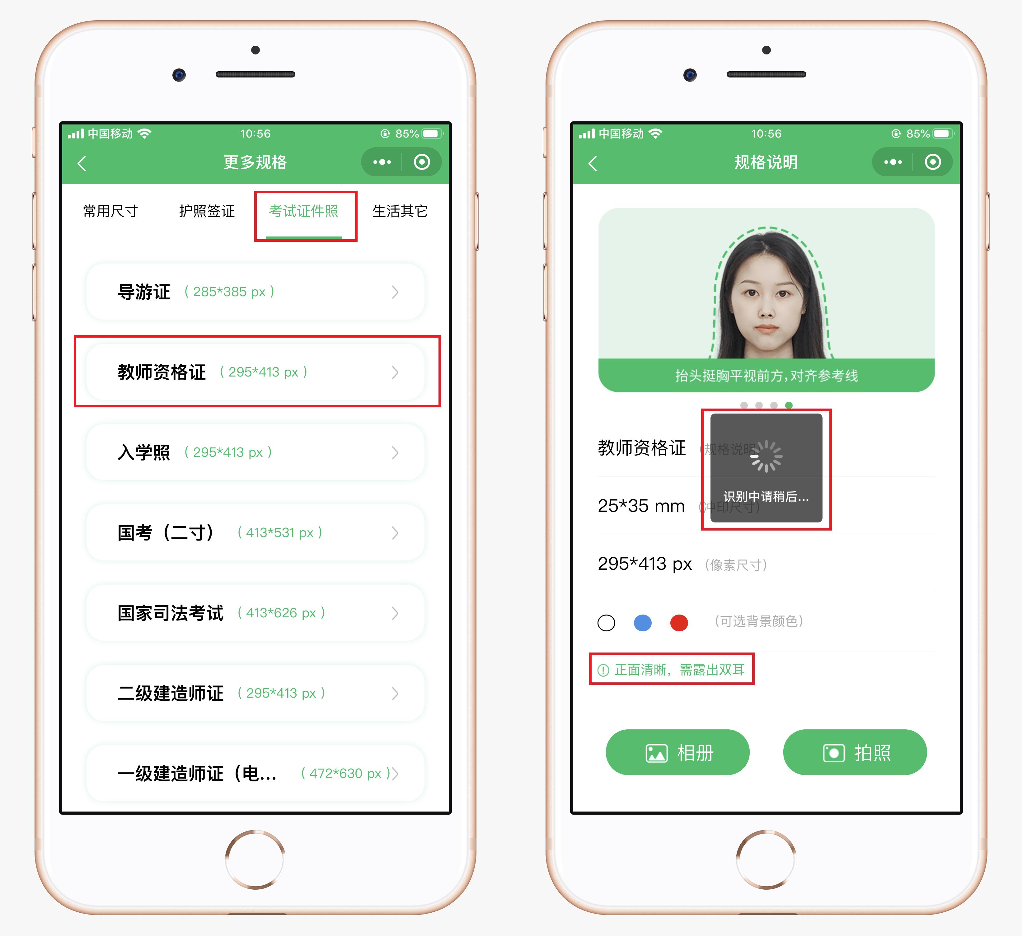 证件照制作app免费(证件照制作在线)插图5