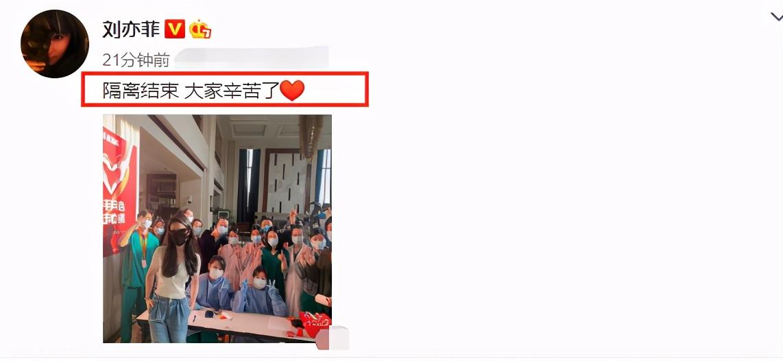 时隔9个月刘亦菲回国,晒合照感谢防疫人员,穿低领衣秀小蛮腰