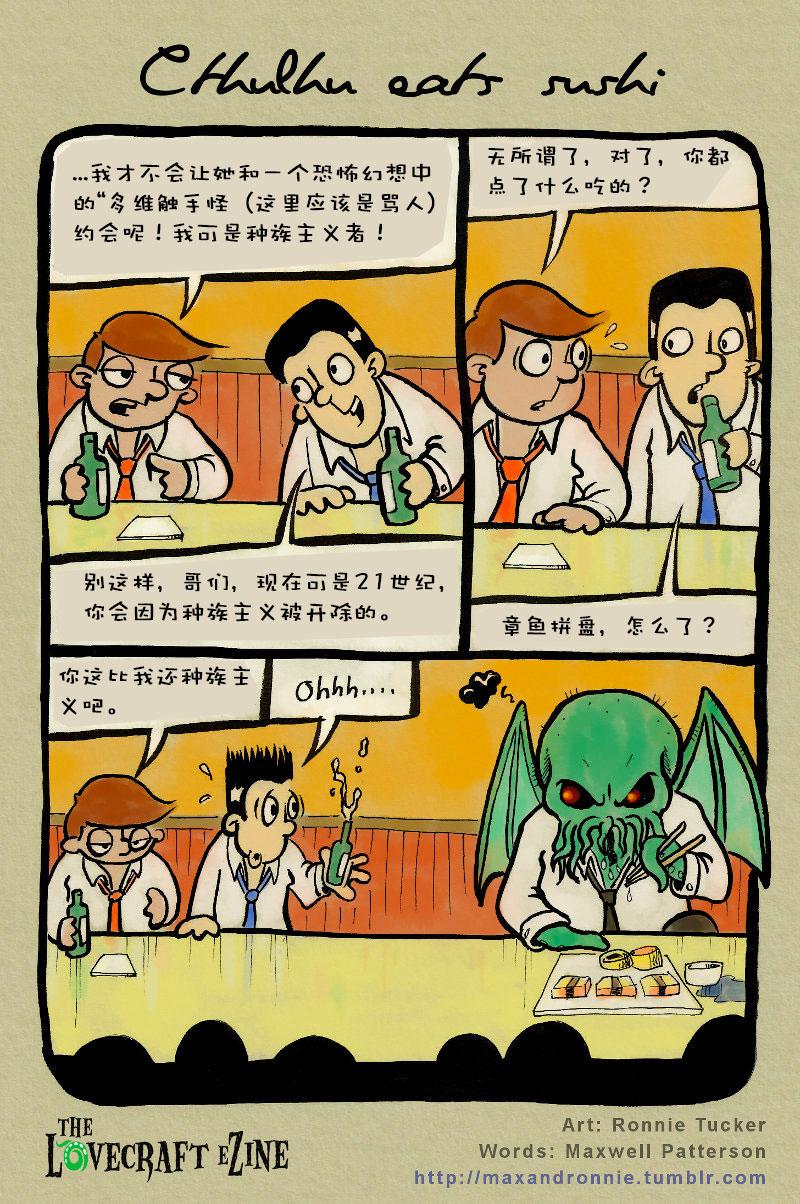 克苏鲁漫画:CTHULHU DOES STUFF(1)
