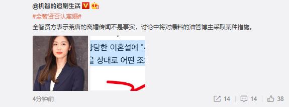 韩媒曝全智贤离婚,男方在分居期间疑出轨?全智贤方:不是事实