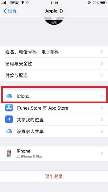 苹果手机批量删除联系人(iphone恢复通讯录号码)