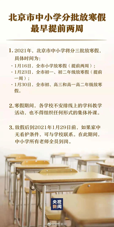 北京国际化学校寒假大规模延长,如何确保教学进度引发关注