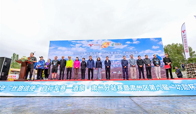 """2020第四届""""丝路信使""""自行车赛酒泉站开赛"""