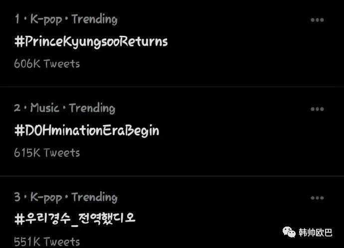 EXO都暻秀今日退伍,相关话题承包推特趋势