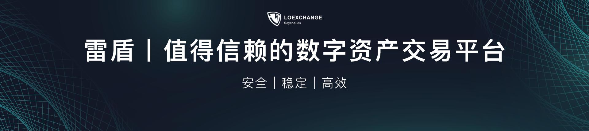 新一代跨链开放式金融系统,FOD即将登陆LOEx雷盾交易所