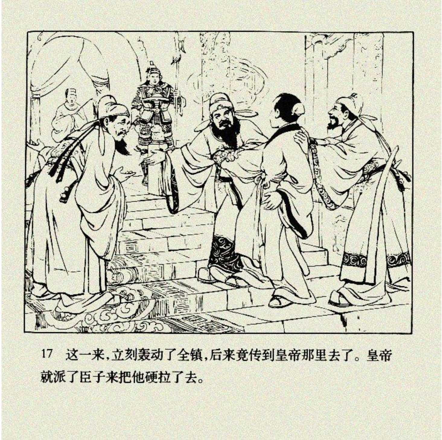 古代故事连环画:《神笔马良》《神牛》人美版