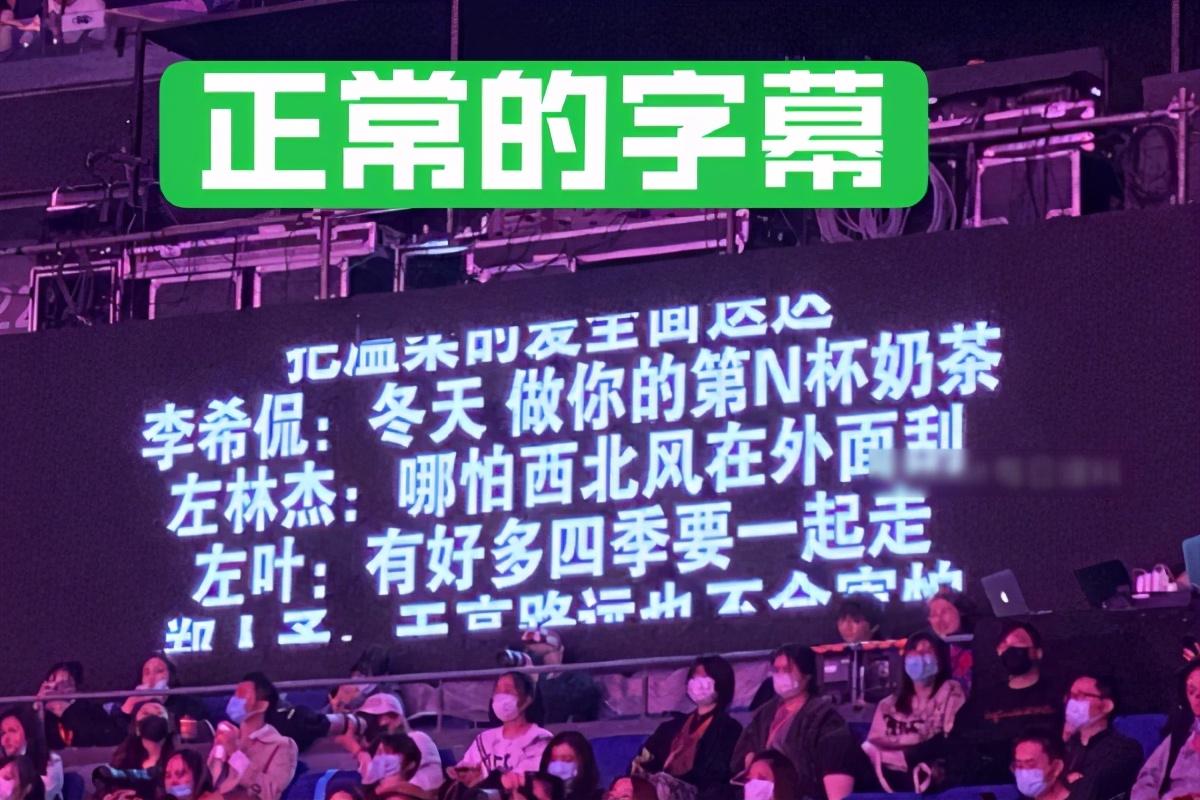 李荣浩双11晚会被特殊照顾?提词器字体放大一倍,网友:太明显