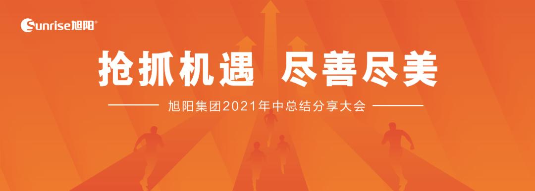 抢抓机遇,尽善尽美 旭阳集团2021年中总结分享大会圆满闭幕