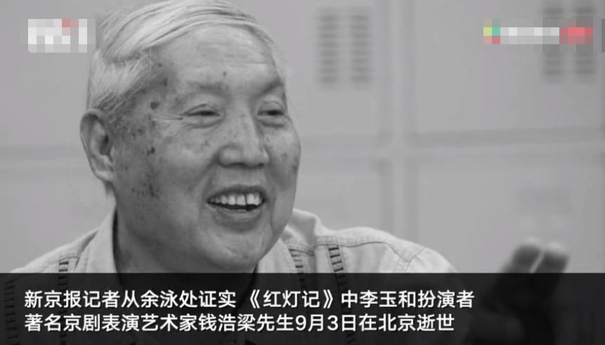 著名京剧表演艺术家钱浩梁去世 享年87岁  第2张