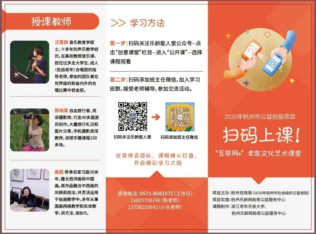 """""""互联网+""""老年文艺课堂,圆满收官"""
