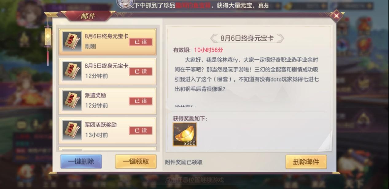 高颜值的惺惺相惜,DOTA2职业选手FY空降《三国志幻想大陆》