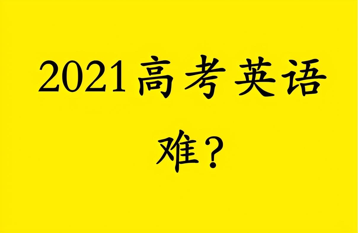 2021年高考英语难吗?听听考生们的看法,让人有点心疼