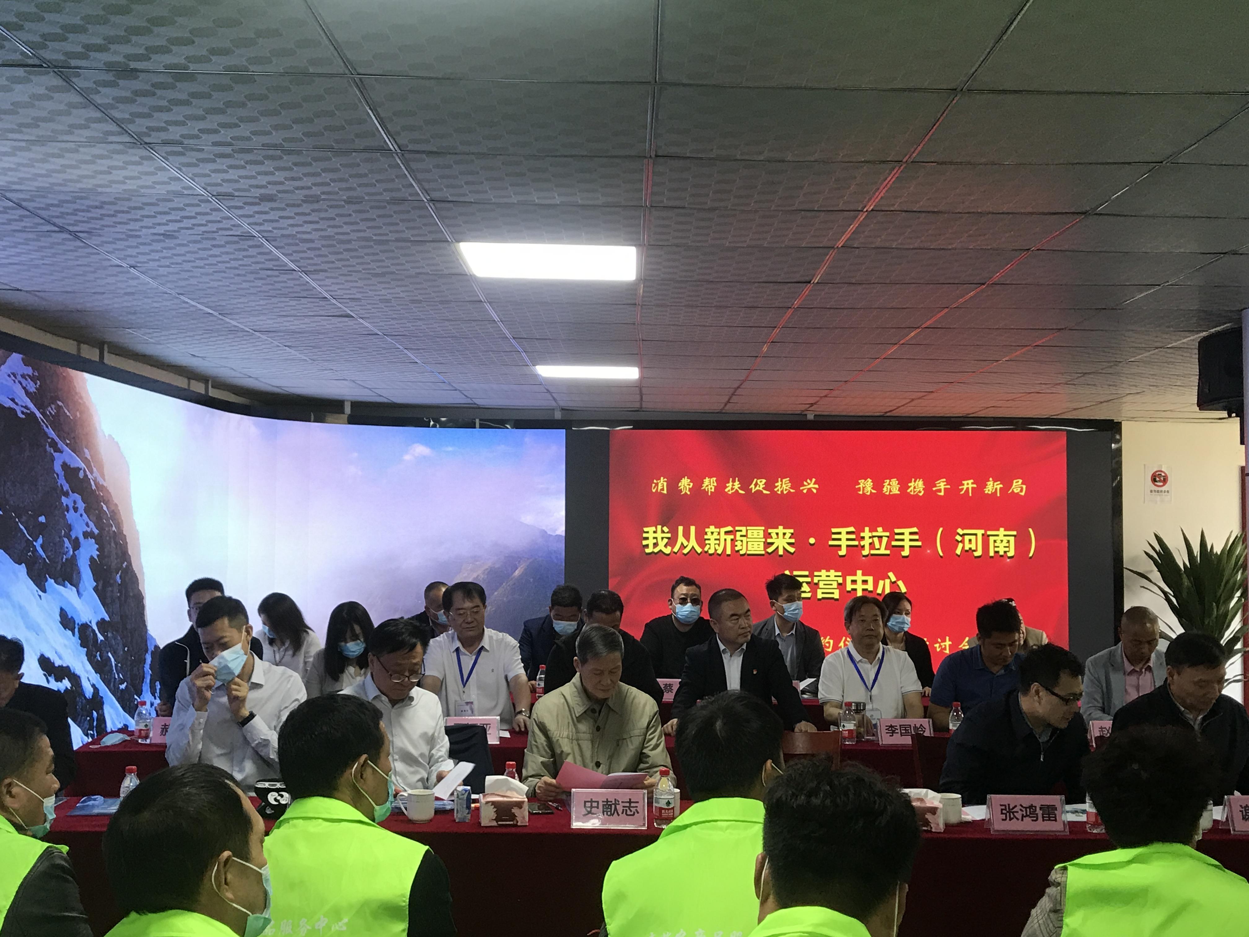 消费帮扶促振兴 豫疆战略合作签约暨研讨会在郑举行