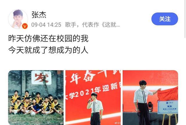 张杰入职上海大学,网友质疑学历太低,能力不行,无证上岗