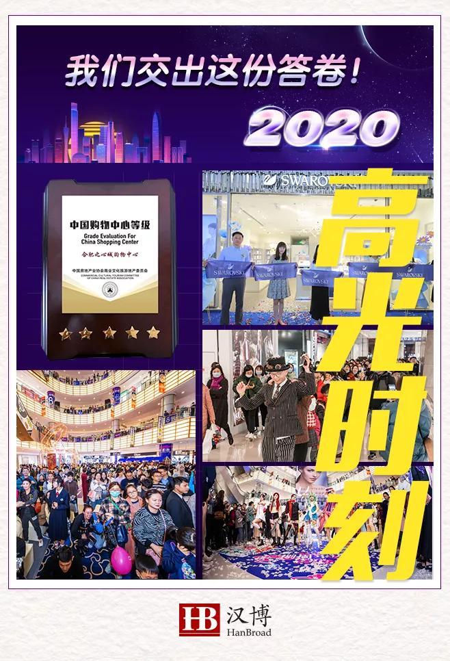 逆市而行|2020年,汉博商业交出这份答卷