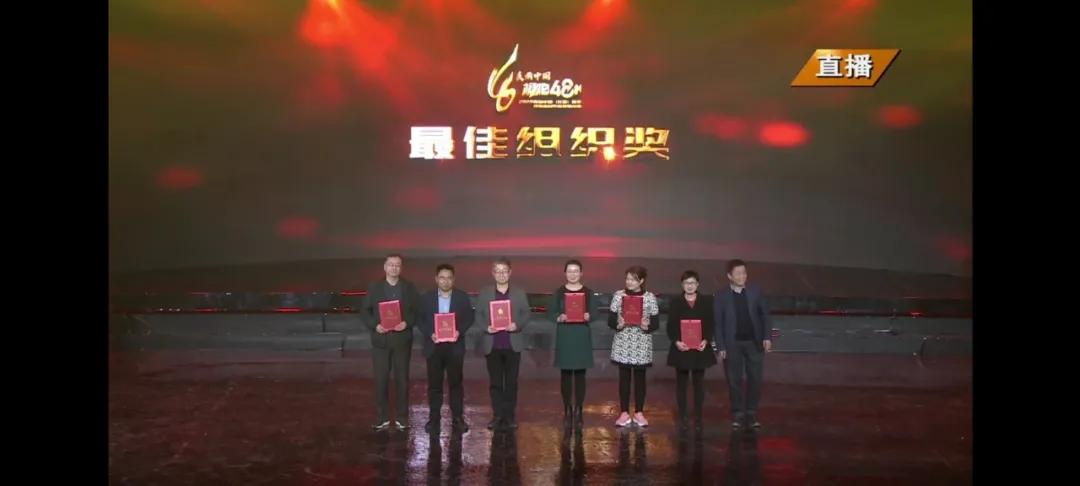 """武威市文体广电和旅游局荣获""""美丽中国·极拍48小时""""最佳组织奖"""
