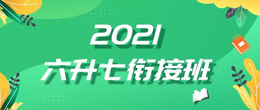 线上金源娱乐登入地址鹏程下载2021六升七衔接班 迎接新初一,我们不惧挑战