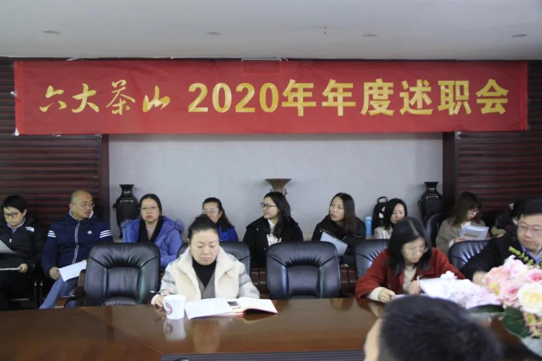 六大茶山2020年总结述职会圆满结束,2021年再创辉煌