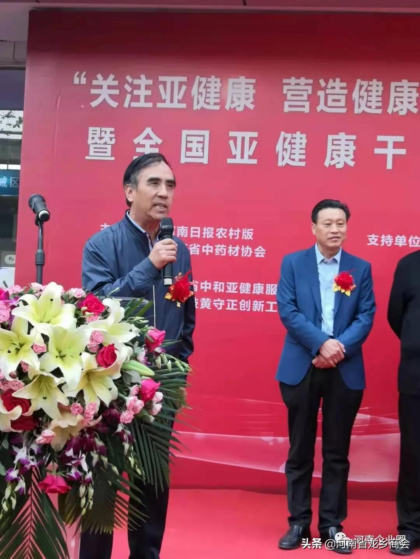 河南省龙乡商会参加全国亚健康干预效果测评中心河南中心揭牌仪式