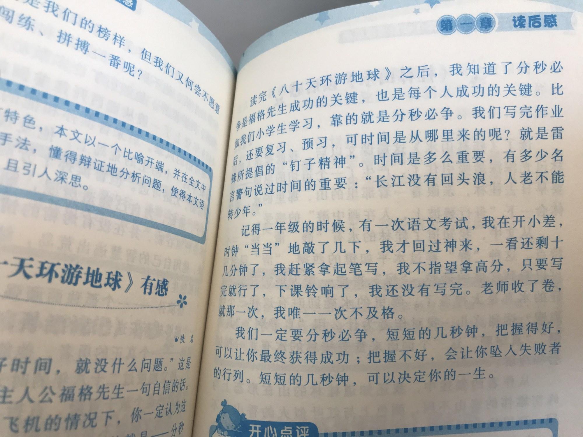 《双生花朵》读后感700字怎么写,优秀高分作文参考  第9张