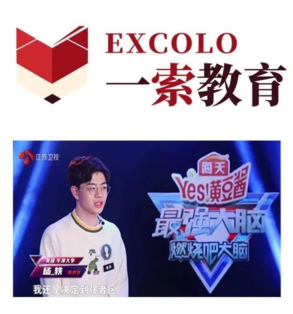 项目创始人杨轶,为《最强大脑》第7季8强选手