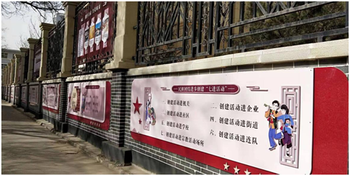 【民族团结进步创建】西路街道枣林路社区打造社区统战亮点  缔造民族团结阵地