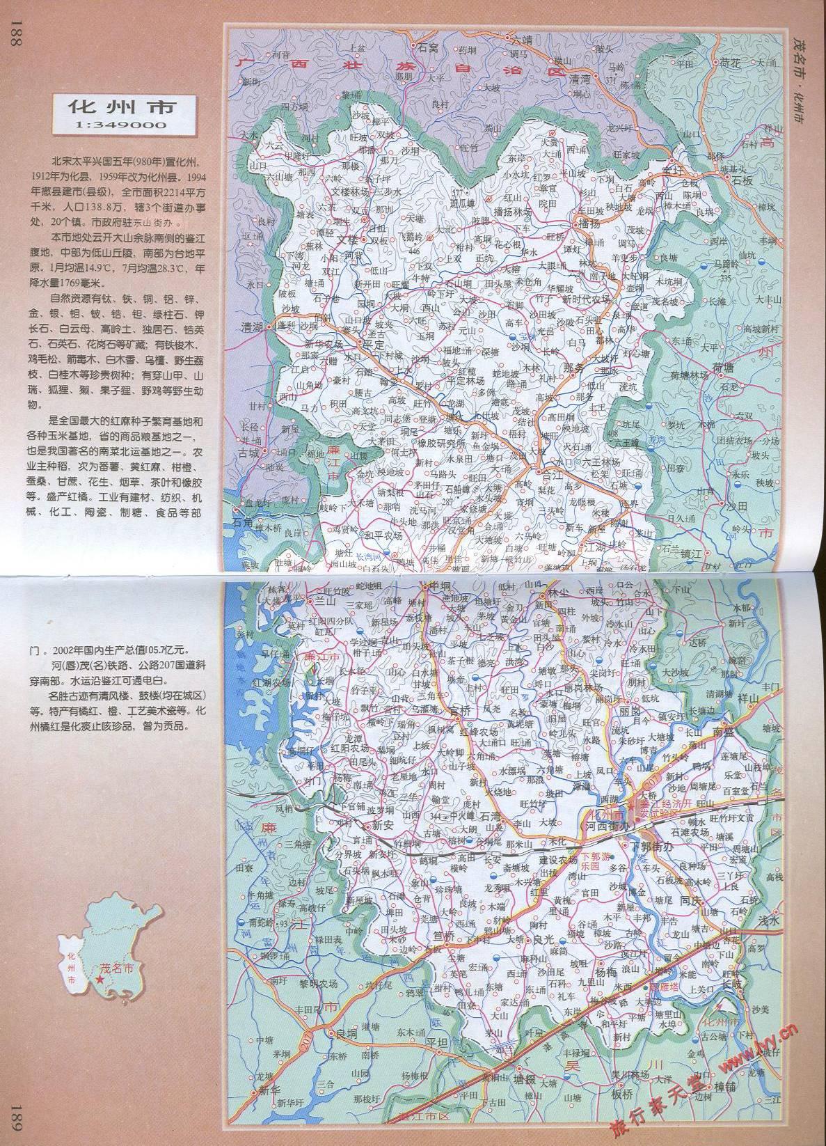 化州市历史沿革