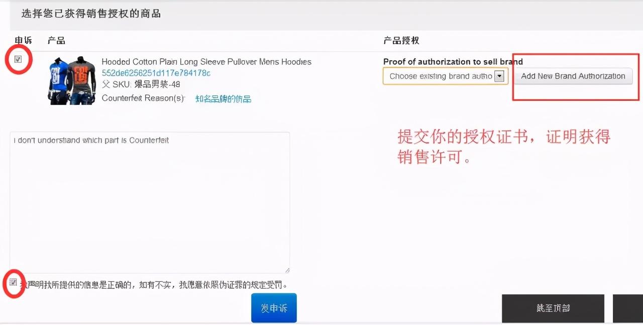 浅淡跨境电商Wish平台,仿牌申诉经验分享