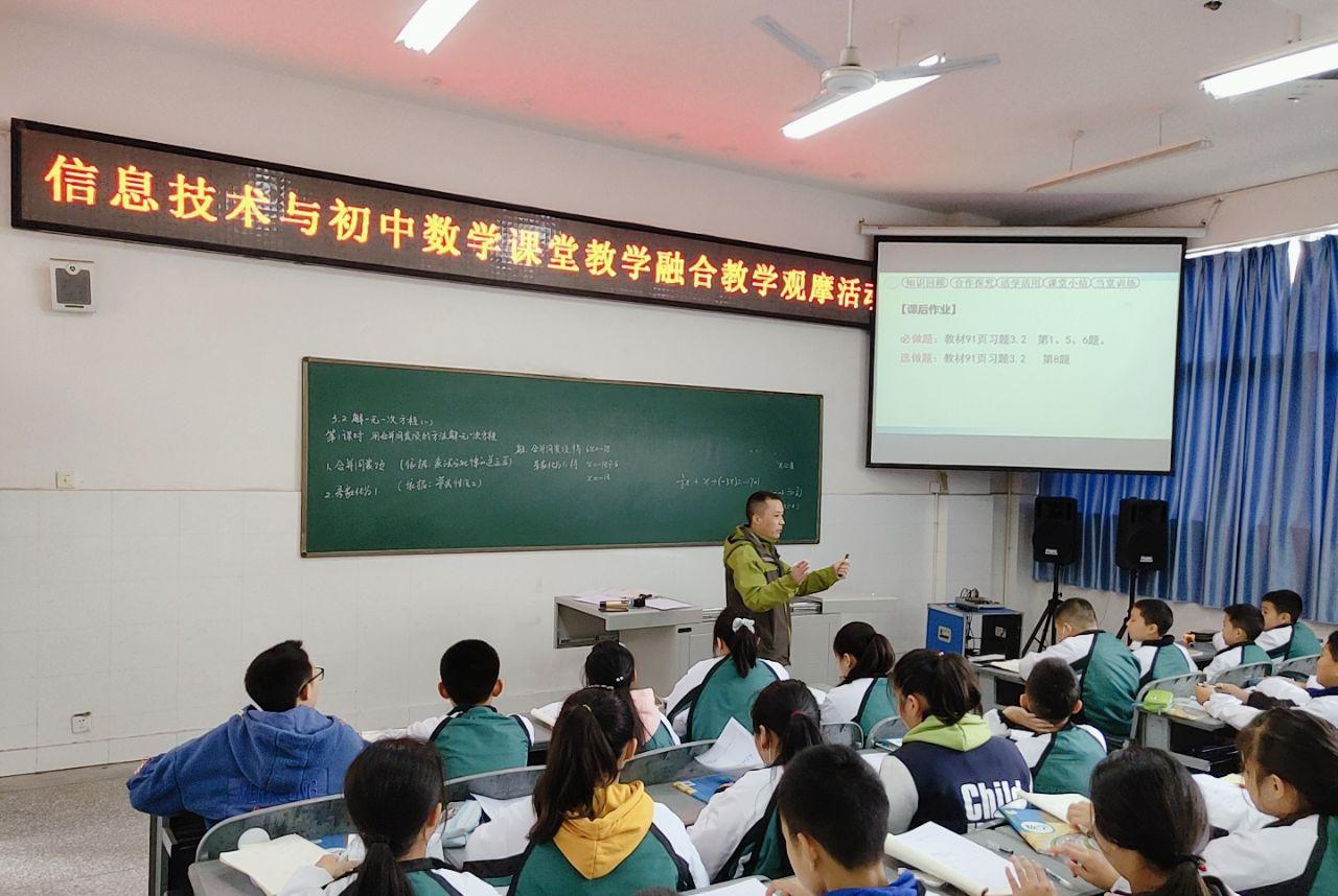 旌阳区举行基于信息信息与初中数学教学融合课堂观摩活动