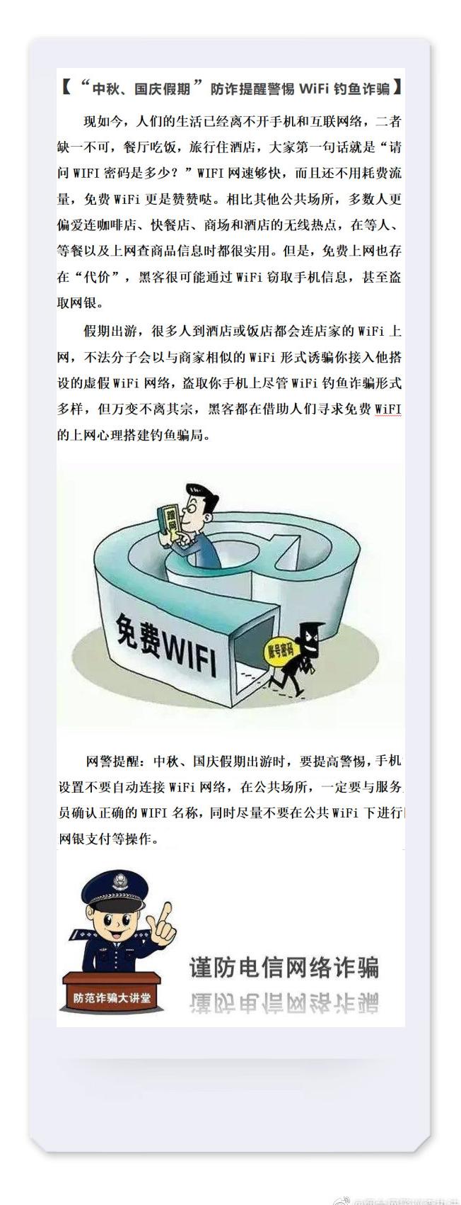 """""""中秋、国庆假期""""防诈提醒警惕WiFi钓鱼诈骗"""