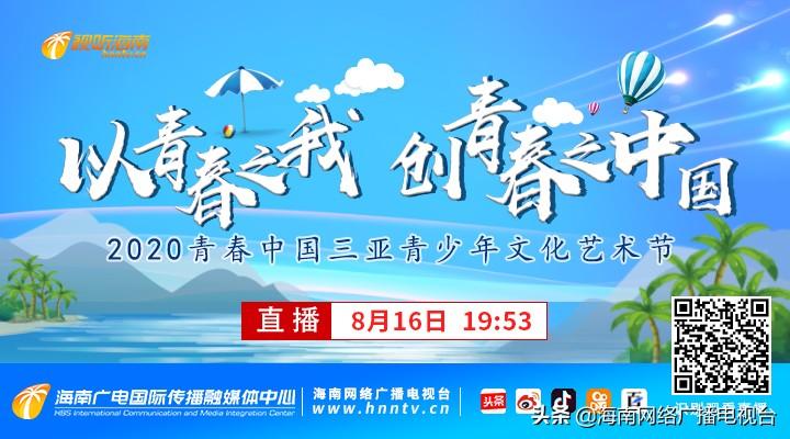 青春中国三亚青少年文化艺术节|开幕式节目单抢先看