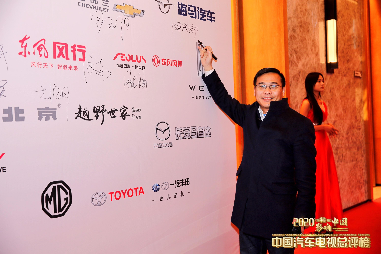 千里逢迎,高朋满座 回顾2020'(第十届)影响中国 • 中国汽车电视总评榜颁奖盛典难忘瞬间
