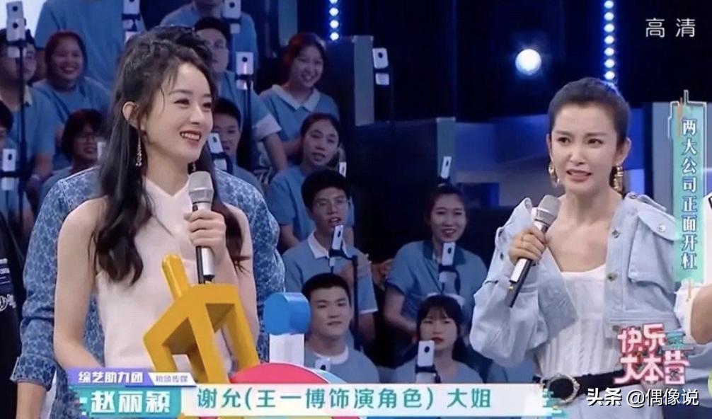 杜华快本提冯绍峰前任,赵丽颖急了,当众叫她大姐,不愧是赵小刀