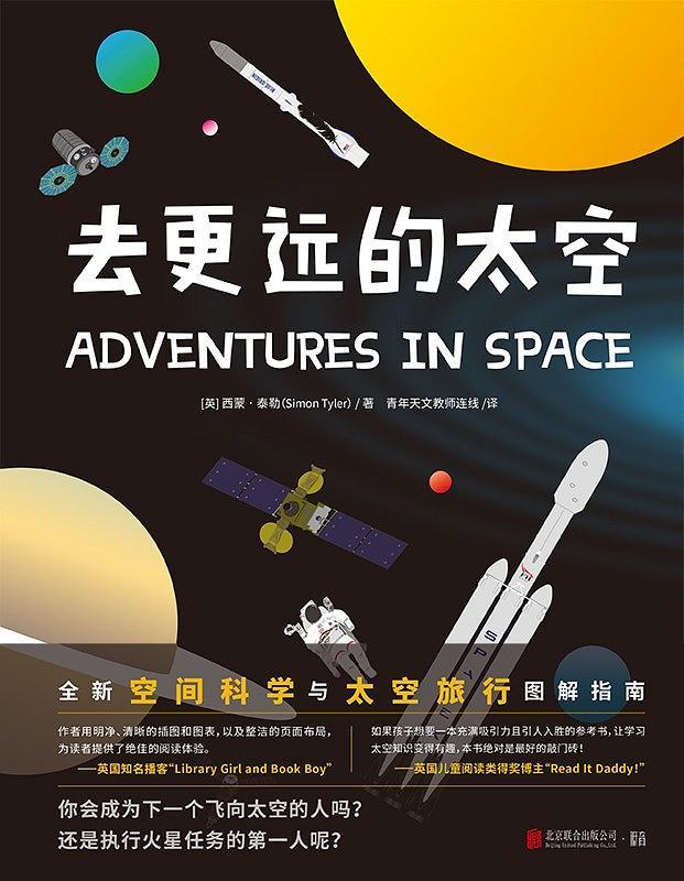 男孩写天文学教材 科学足够精彩 无需娱乐来吸引眼球!