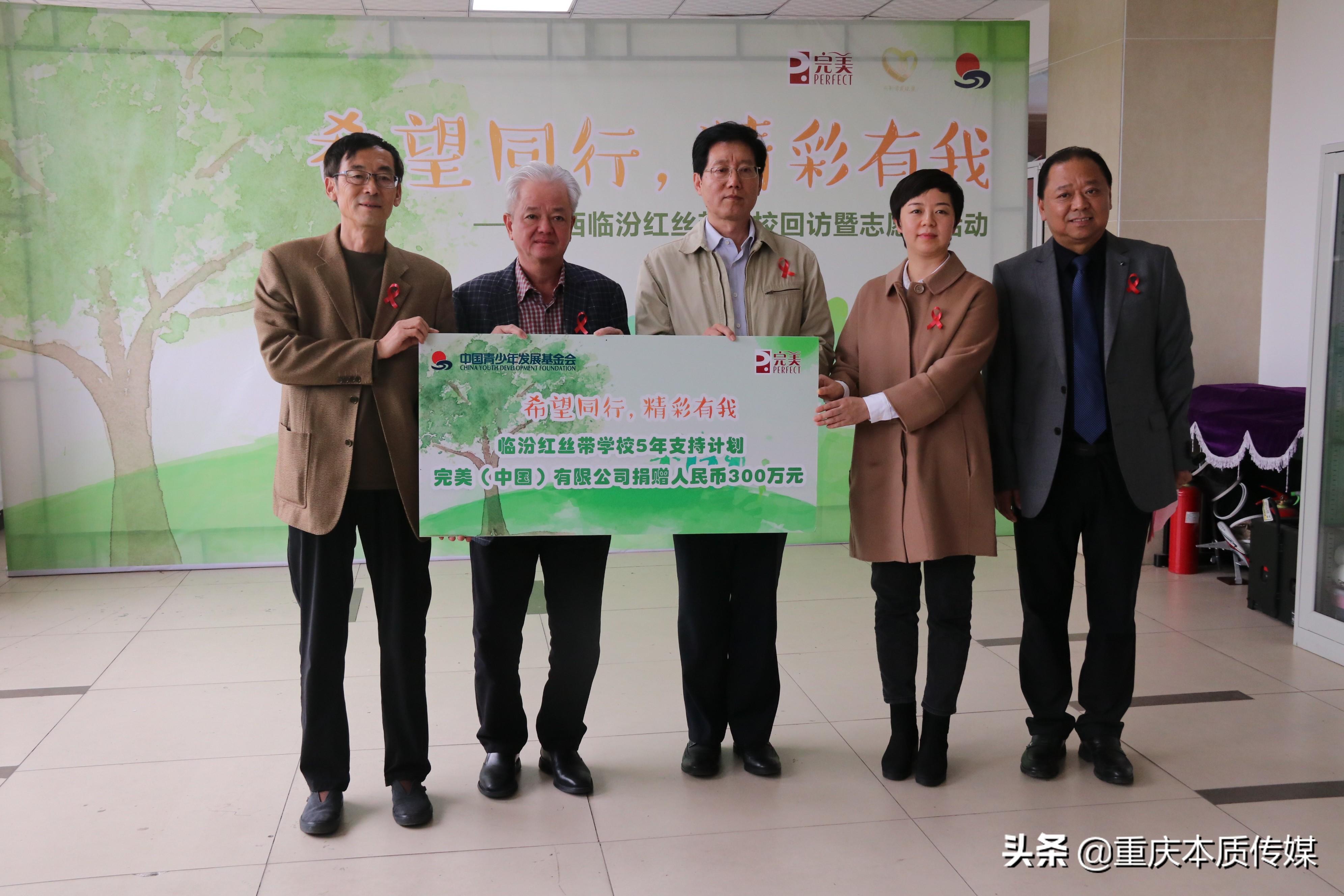 山西临汾红丝带学校回访暨志愿者活动成功举办