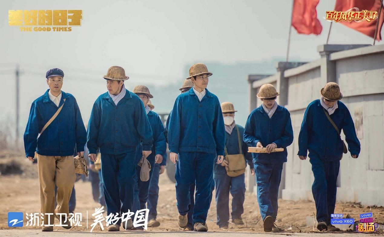 """浙江卫视《美好的日子》今晚开播 燃情剧献让""""百年风华""""更显美好"""