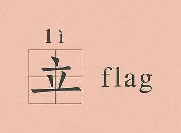 2021年,�查收福��M��M的flag