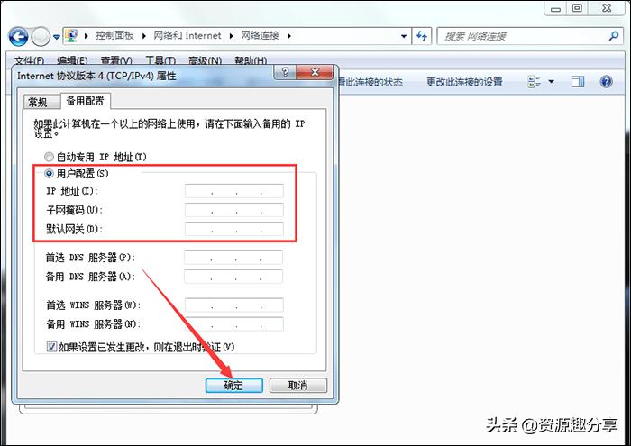 电脑IP地址怎么改?这样修改准没错