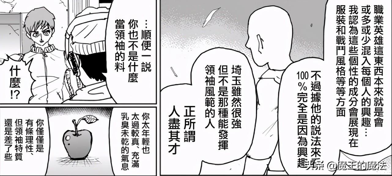 一拳超人原作138話:王者埼玉並不完美,布魯瞬秒龍級怪人