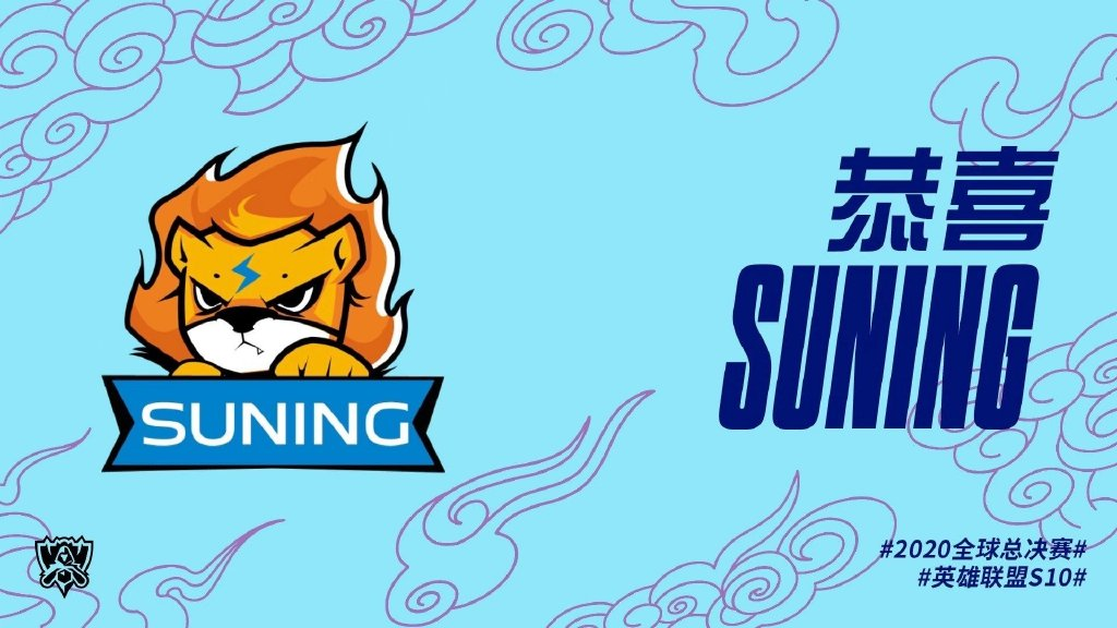 S10巡礼——SN:今日狮入林,气吼山河震