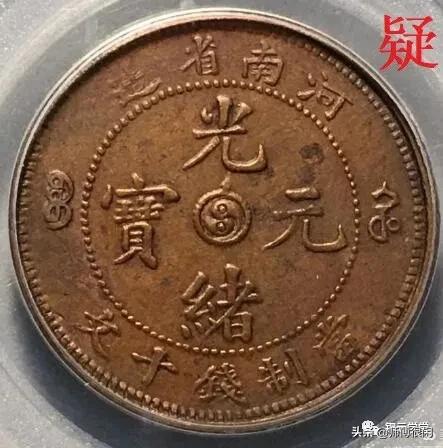 这枚铜元,哪里不好?