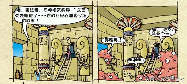萌萌哒的克苏鲁漫画(4)